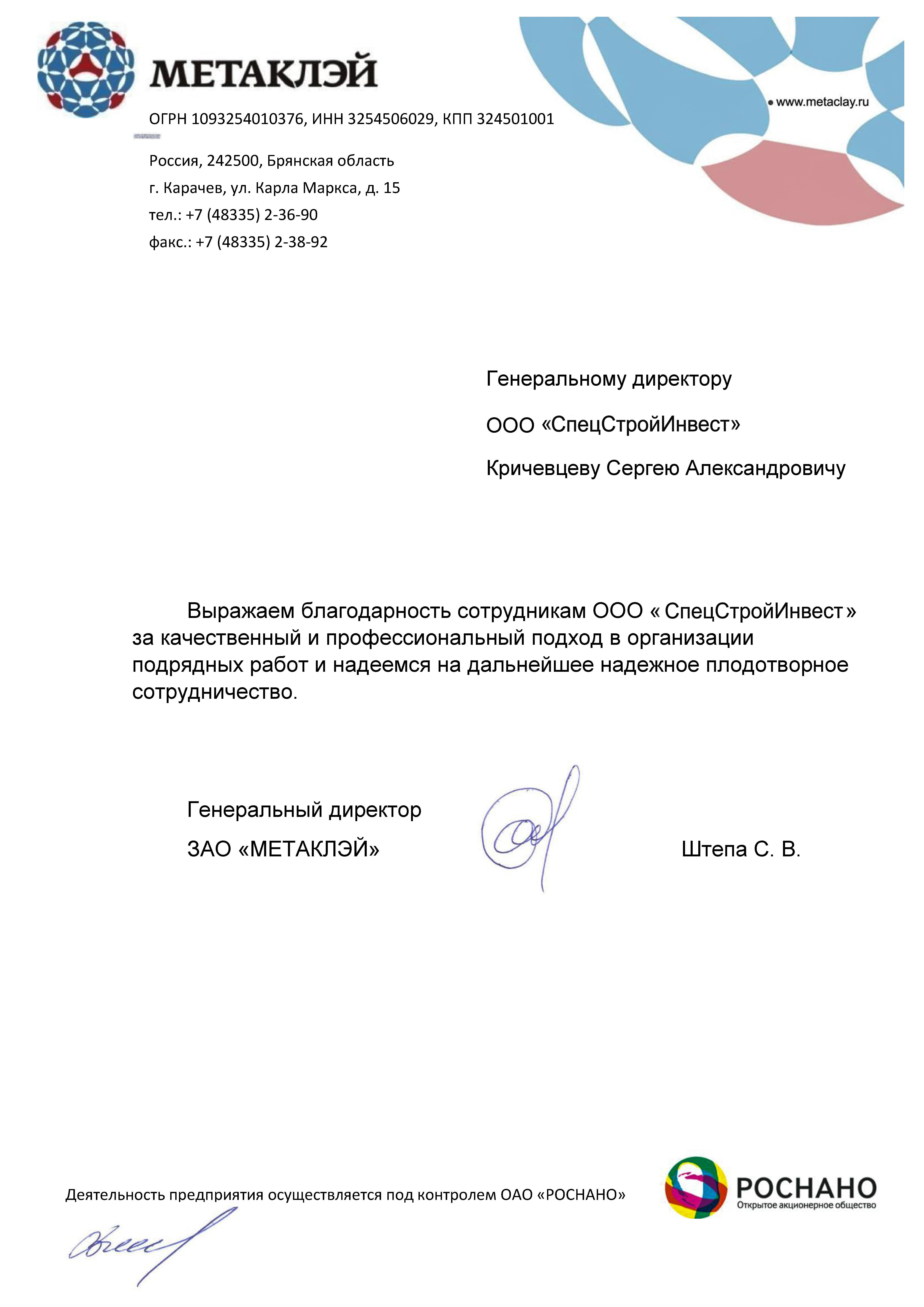 Метаклэй РОСНАНО