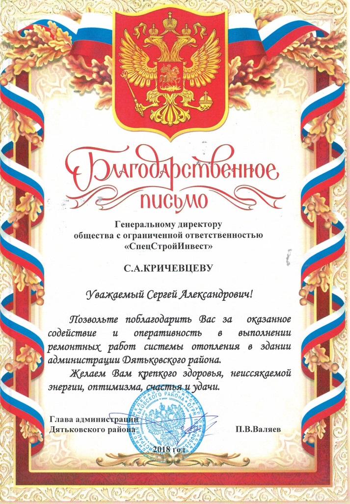 Администрация Дятьково
